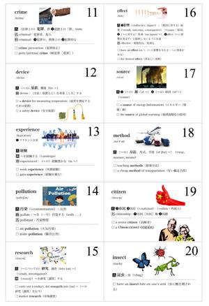 絵で覚える単語カード(英検®3級レベル)名詞・形容詞・動詞・句動詞