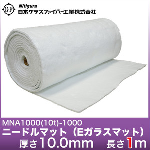 ニードルマット(Eガラスマット) MNA1000(10t)-1000 [1メートル]
