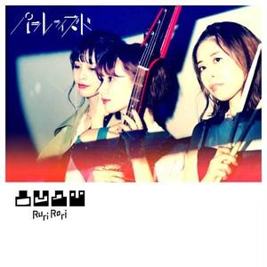 1st.EP「パラレライズド」