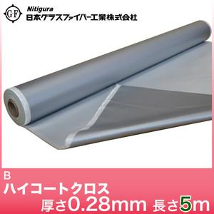ハイコートクロス B [5メートル]