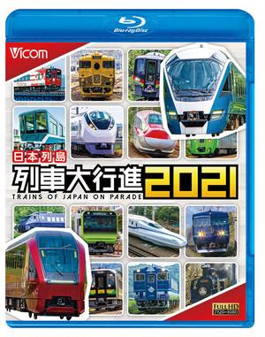 日本列島 列車大行進2021 Blu-ray 特典:ビコム2021カレンダー