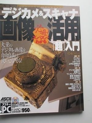 デジカメ&スキヤナ画像活用 超入門