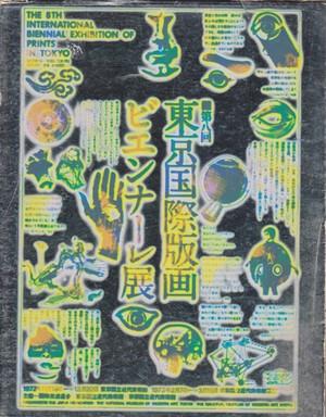 第八回東京国際版画ビエンナーレ展図録