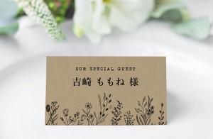 クラフト紙 席札 94円~/部 【ワイルドフラワー】│結婚式 ウェディング
