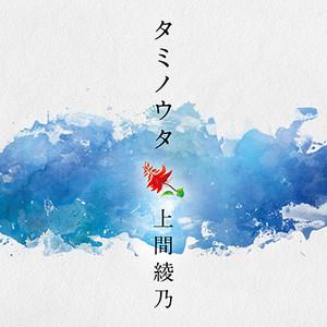 タミノウタ(直筆サイン入りCD)