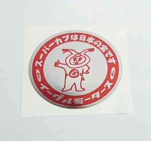 イーグルカブ一郎 スーパーカブは日本の宝ですステッカー