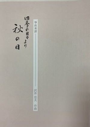 S24i92 秋の日(箏2/沢井忠夫/楽譜)