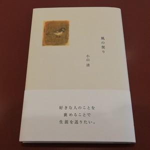 小山清『風の便り』※新刊