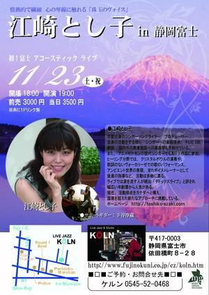 11月23日(土・祝) 静岡・富士市「ケルン」
