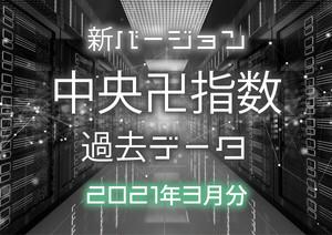 2021年3月分 過去データ新バージョン中央卍指数 テキスト形式&CSV形式