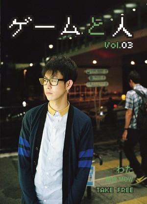 ゲームと人 Vol.03