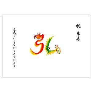 米寿のお祝い(額付き)