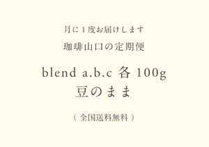 【定期便】blend a.b.c 各100g 豆のまま(送料無料)