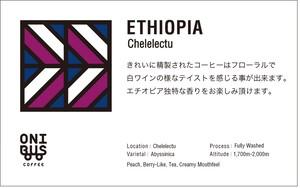 ETHIOPIA Chelelectu 100g(ONIBUS COFFEE)