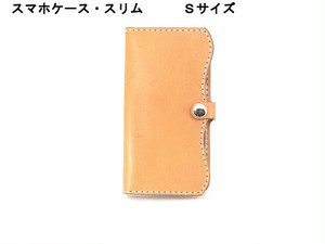 ★オーダー★ スマホケース・スリムタイプ Sサイズ 革厚:ミディアム