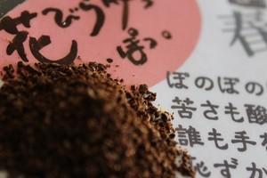 (挽き)春スペシャルブレンド 100g