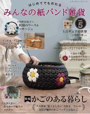 【書籍のみ】みんなの紙バンド雑貨 vol.5 (レディブティックシリーズno.8055)