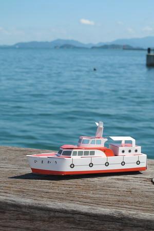 文化船ひまわりペーパークラフト