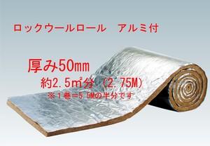 ロックウール ロール品 アルミ付(ALK) 厚み50ミリ 約2.5平米(㎡)分 保温・断熱・防露・防音に