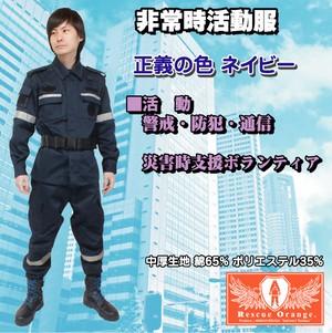 ネイビー1着「セーフティタクティカルウエア」2XL~ | 防災服・災害服の通販 民間防災ショップ