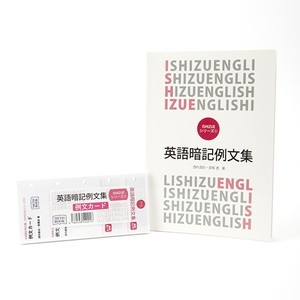 英語暗記例文集 with例文カード