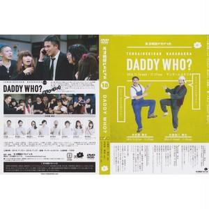 DVD『 DADDY WHO?』再演 木村昴演出ver.