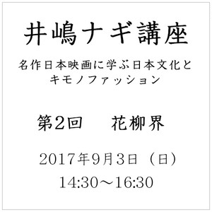 第2回「名作映画に学ぶ日本文化とキモノファッション」
