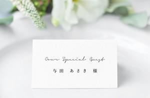 席札 94円/部~ <ミニマル②> │ウェディング 結婚式