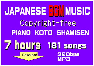JAPANESE BGM 181song set MP3