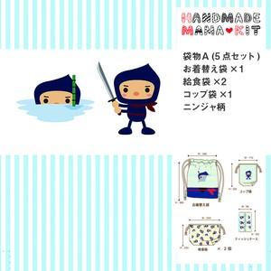 袋物A(5点セット)ニンジャ柄【HMK-FA5-008】