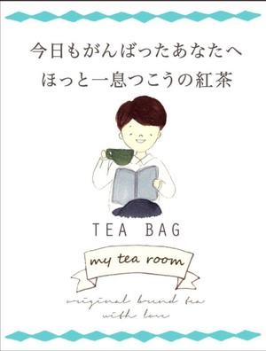 ベリーBOP「今日もがんばったあなたへ ほっと一息つこうの紅茶(5P)」