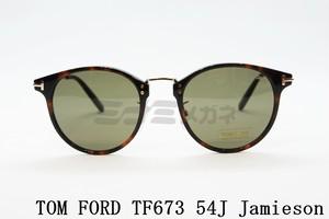 【正規取扱店】TOM FORD(トムフォード) TF673 54J Jamieson
