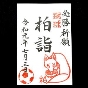 【7月3日】蹴球朱印・柏詣(通常版)
