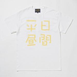 "HEIJITSU HIRUMA""平日昼間"" TEE WHITE x BEIGE"