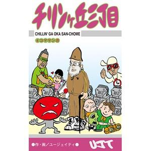 単行本『チリンヶ丘三丁目(1)』UJT著(マン画トロニクス)