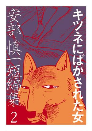 安倍慎一短編集2『きつねにばかされた女』