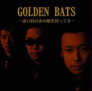 Down Load Music Album「赤い唇のあの娘を待ってる」GOLDEN BATS