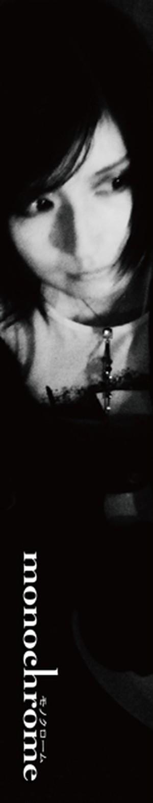 モノクローム マフラータオルA [MC-TM001]