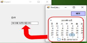 C#で画面遷移(子画面など)でデータを渡す