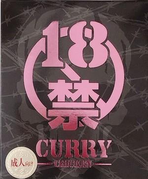 【18禁ピンクの約4倍相当の40辛カレー黒箱 ❗️】超痛辛