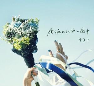 【CD】僕ら死ぬまで旅の途中