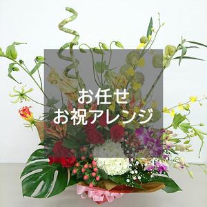お祝アレンジメントフラワー【お任せ5,500円】