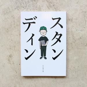 【漫画】スタンディン
