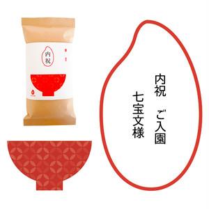 入園内祝い・七宝 絆GOHAN petite  420g(3合炊き) 【メール便送料込み】