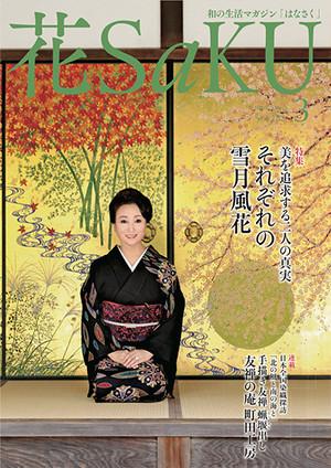 和の生活マガジン「花saku」弥生号 2019.3  Vol. 282(バックナンバー)