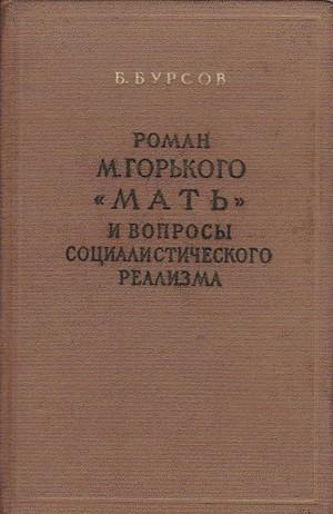 """「ゴーリキーの小説""""母""""と社会主義リアリズムの問題」Борис Бурсов"""