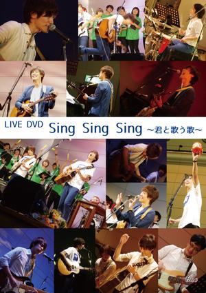 LIVE DVD『Sing Sing Sing 〜君と歌う歌〜』