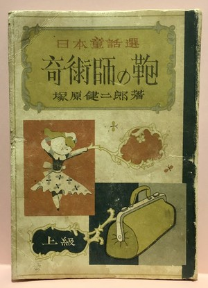 奇術師の鞄 日本童話選 上級  The Magician's Bag - Japanese Fairy Tales, Senior