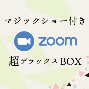 Zoomマジックショー付き〜超デラックスBOX〜