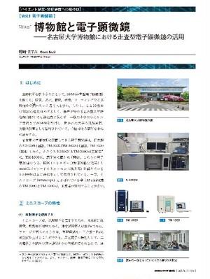 2016年9月号/ハイエンド研究・分析装置への招待状/野崎 ますみ 氏